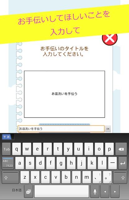 お手伝いスタンプカードのスクリーンショット_2
