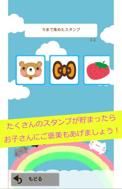 お手伝いスタンプカードのスクリーンショット_5
