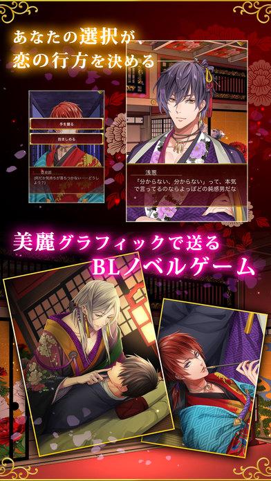 【無料BL】徒花の契りのスクリーンショット_4