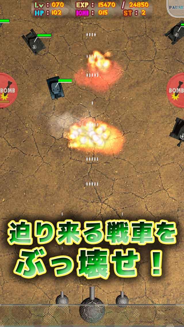 Destroy The Tanks!のスクリーンショット_1