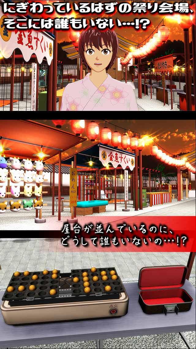 脱出ゲーム:兎と迷い神社のスクリーンショット_1