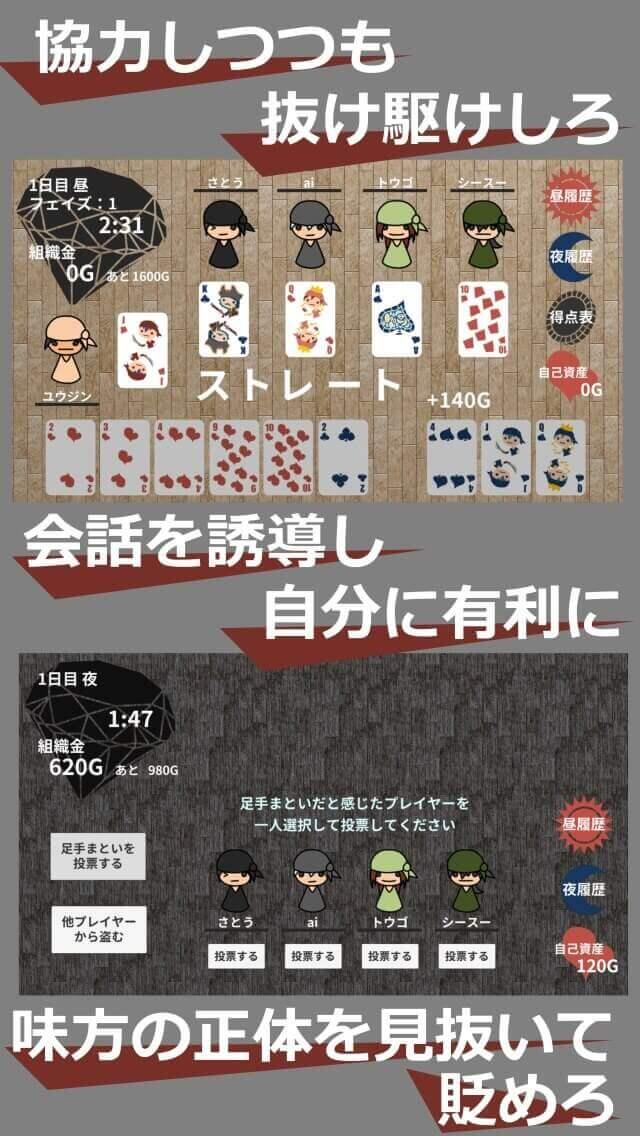 泥棒たちの協力ポーカーのスクリーンショット_3