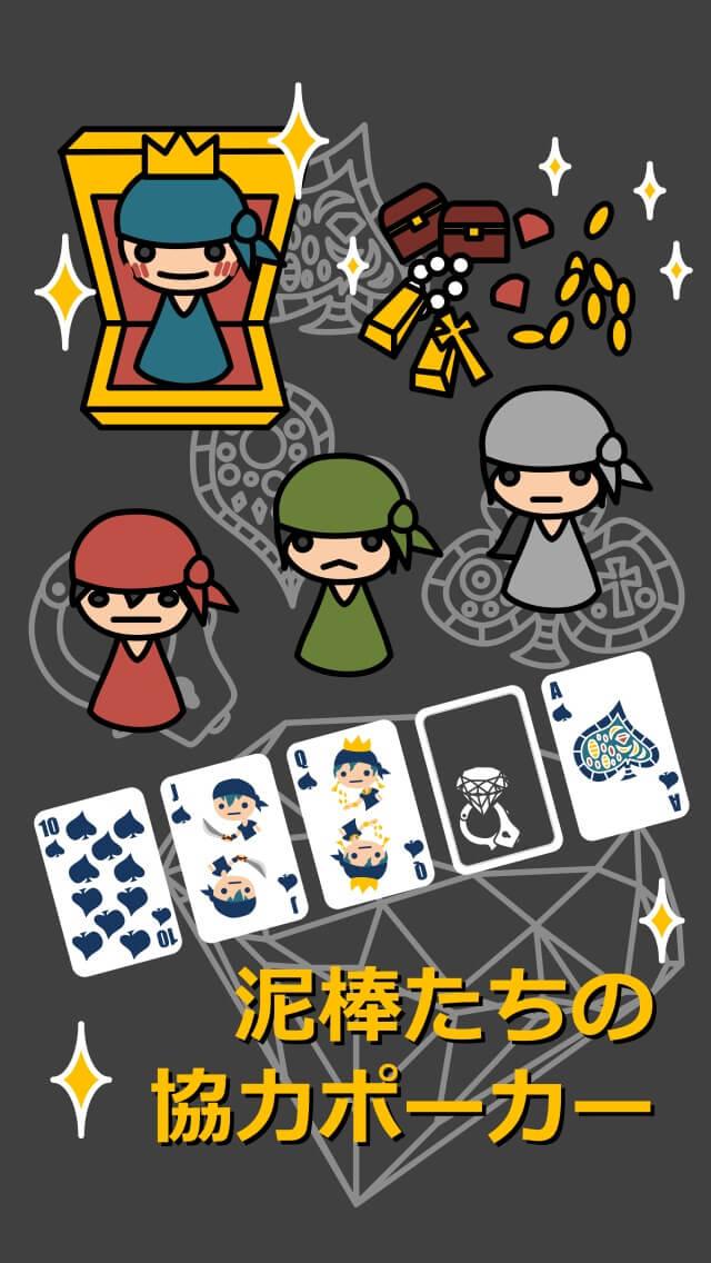 泥棒たちの協力ポーカーのスクリーンショット_1
