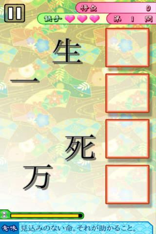 並べて覚える四字熟語のスクリーンショット_3