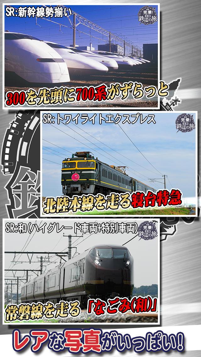 完乗!全国鉄道の旅のスクリーンショット_3