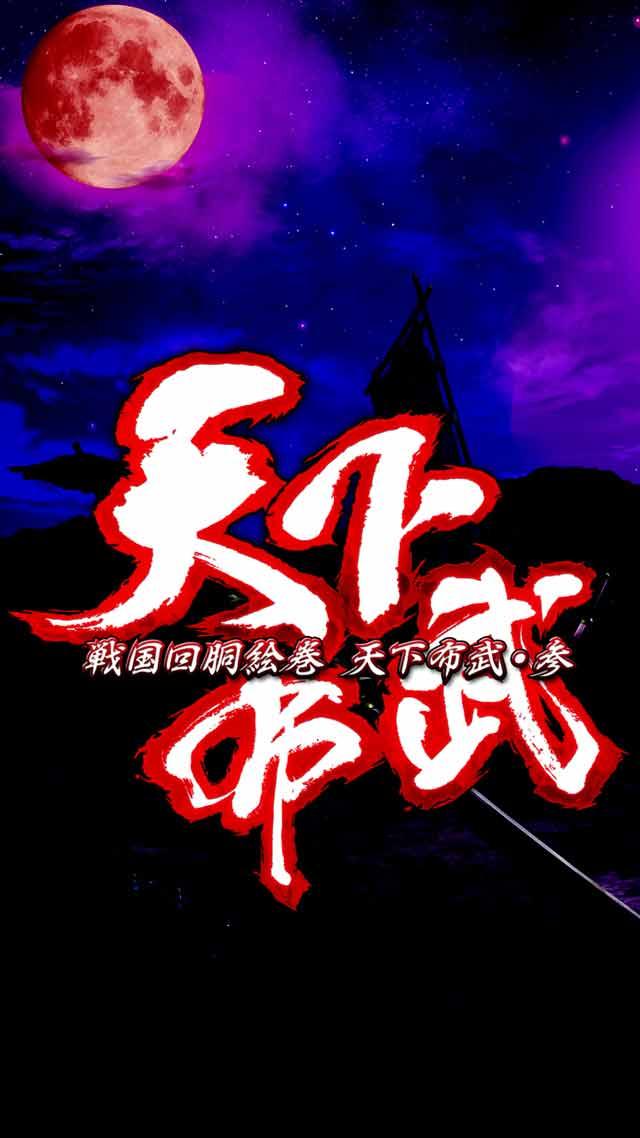天下布武3決戦チャレンジのスクリーンショット_3