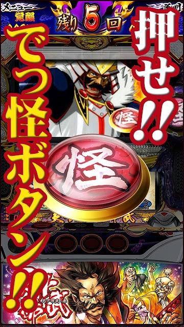 天下布武3「決戦チャレンジ」のスクリーンショット_3