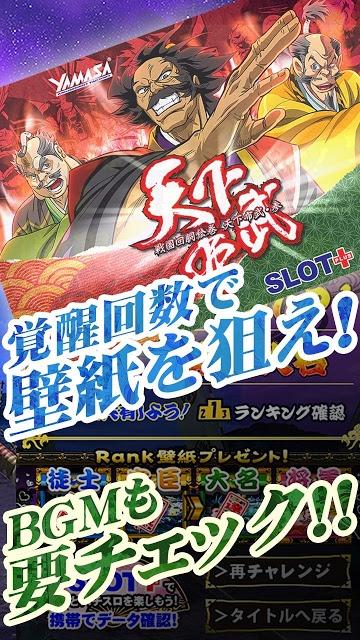 天下布武3「決戦チャレンジ」のスクリーンショット_4