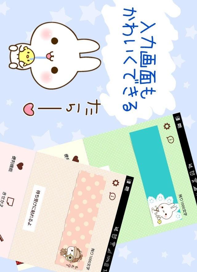 かわいいメモ帳・なまいきうさぎのスクリーンショット_3