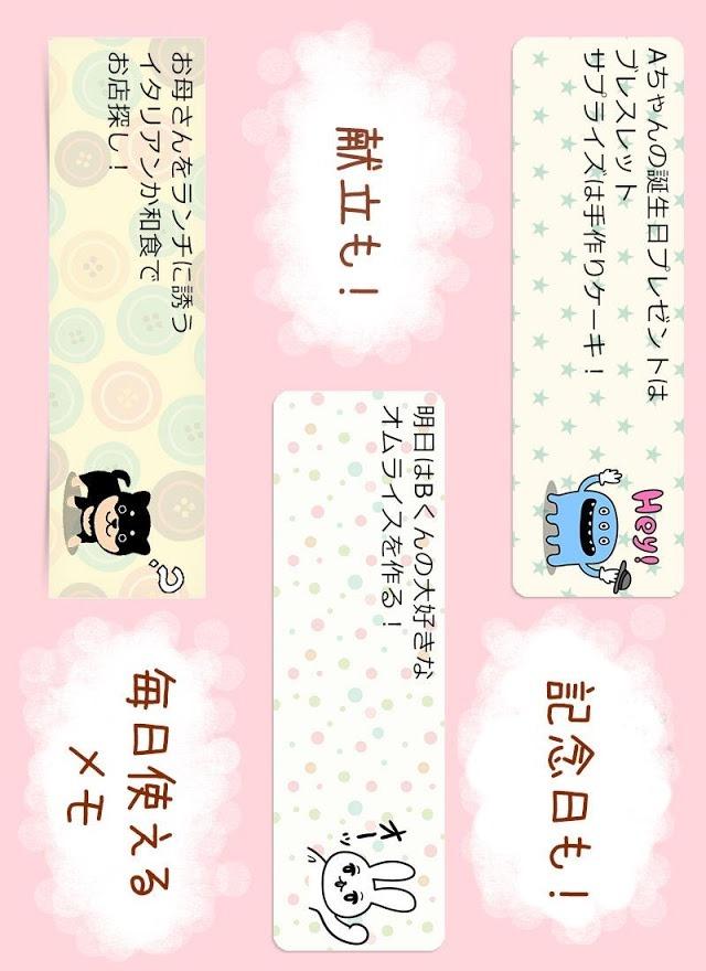 かわいいメモ帳・なまいきうさぎのスクリーンショット_4