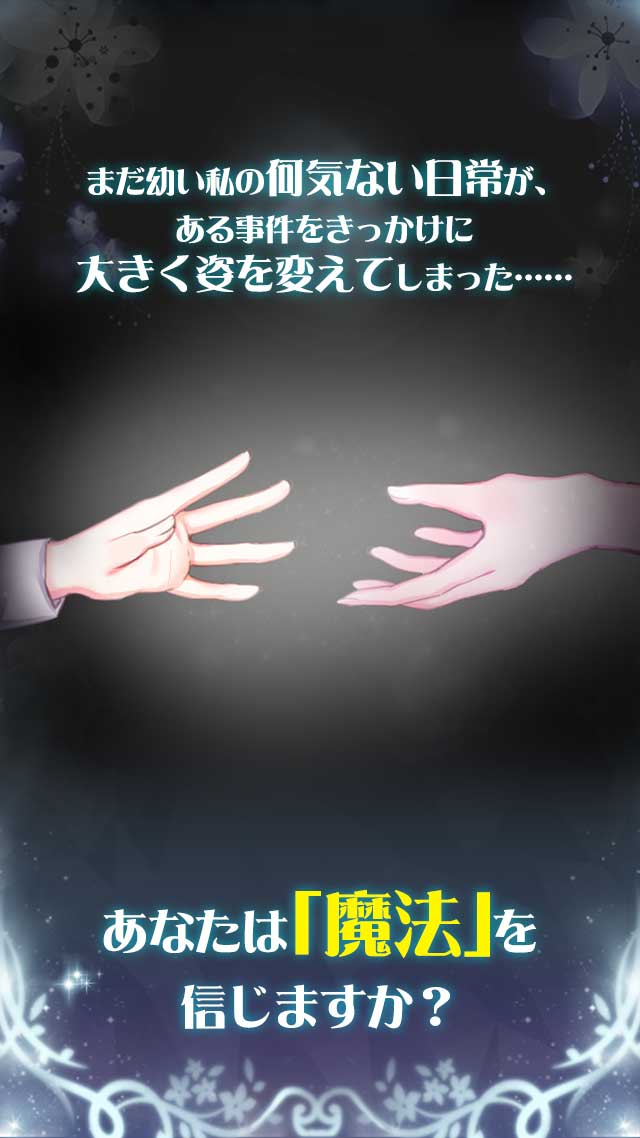 初恋は魔法使いのお兄ちゃんのスクリーンショット_2