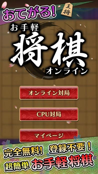 お手軽将棋オンラインのスクリーンショット_1