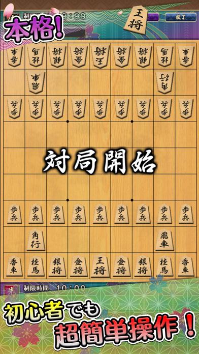 お手軽将棋オンラインのスクリーンショット_3