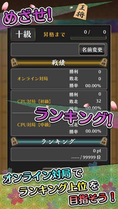 お手軽将棋オンラインのスクリーンショット_4