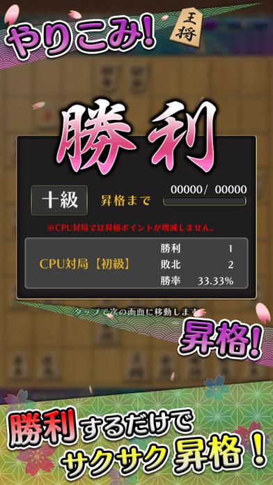 お手軽将棋オンラインのスクリーンショット_5