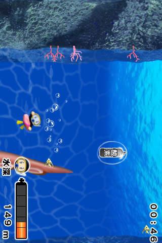 マイティの海底大冒険のスクリーンショット_1