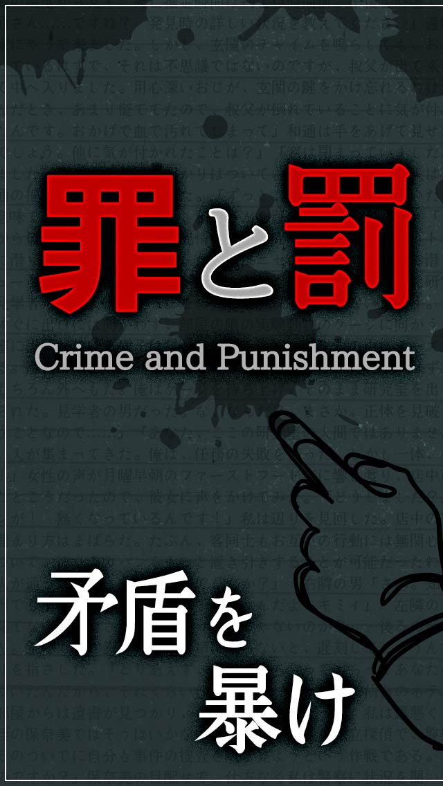 罪と罰3のスクリーンショット_1