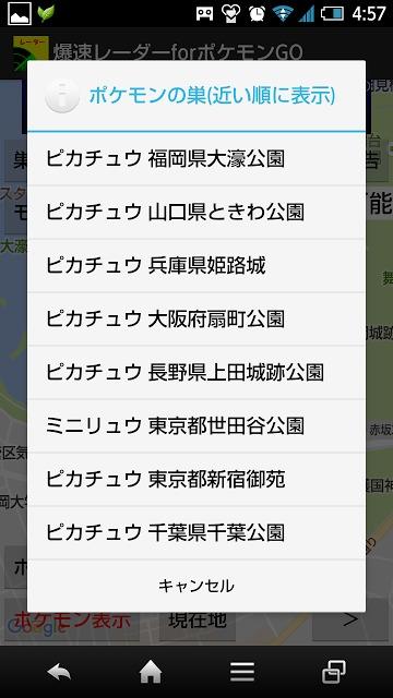 爆速レーダーforポケモンGOのスクリーンショット_2