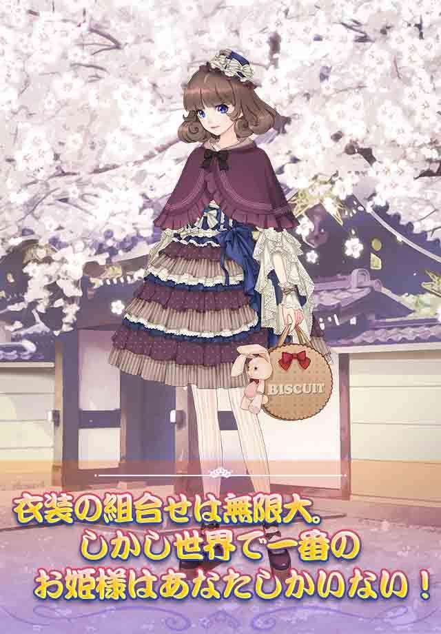スタープリンセス【女の子の夢見るファッションRPG】のスクリーンショット_3