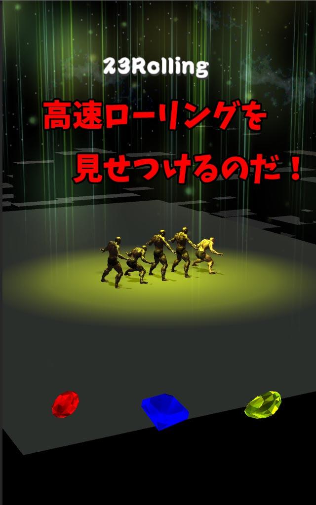 筋肉兄貴のローリングダンス!のスクリーンショット_5