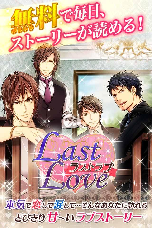 Last Love(ラストラブ)のスクリーンショット_2