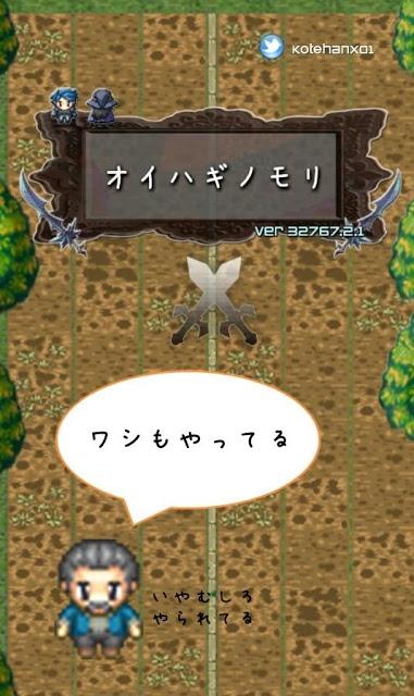 オイハギノモリ  -なんちゃってハクスラ系クリッカーRPG-のスクリーンショット_1