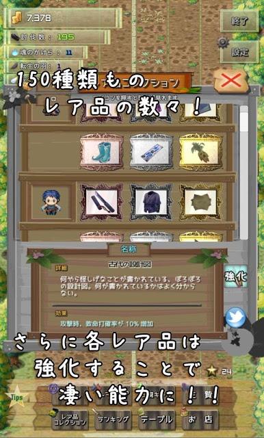 オイハギノモリ  -なんちゃってハクスラ系クリッカーRPG-のスクリーンショット_4