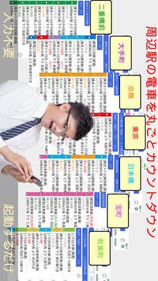 電車カウントダウン 東京・神奈川・千葉・埼玉のスクリーンショット_1