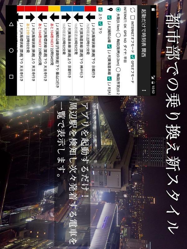 電車カウントダウン 大阪・京都・兵庫・奈良・和歌山・滋賀のスクリーンショット_1