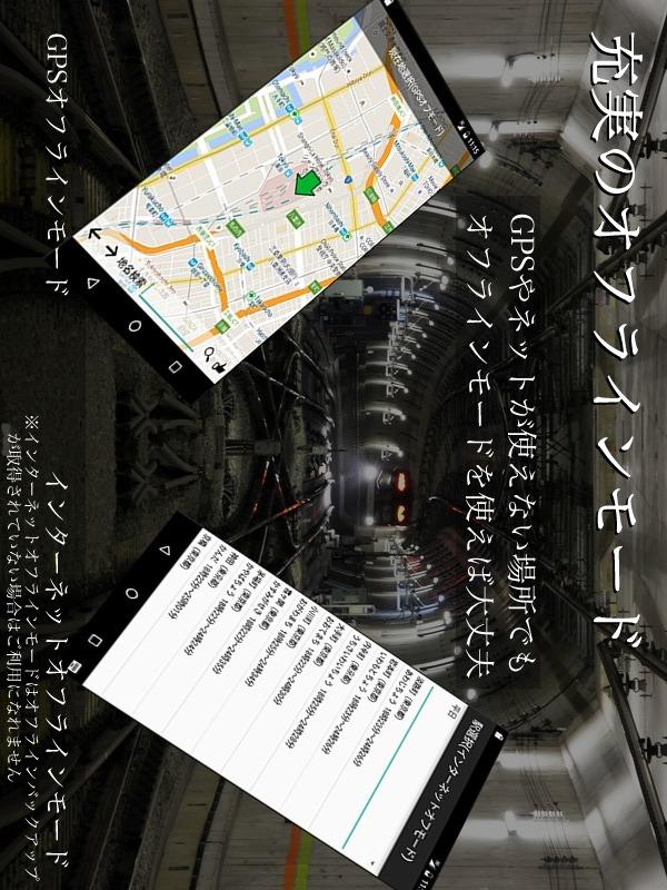 電車カウントダウン 大阪・京都・兵庫・奈良・和歌山・滋賀のスクリーンショット_2