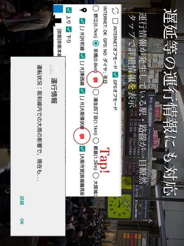 電車カウントダウン 大阪・京都・兵庫・奈良・和歌山・滋賀のスクリーンショット_3