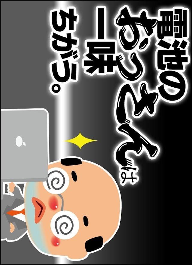 電池長持ち「ちっちゃいおっさん」節電アプリ無料のスクリーンショット_4