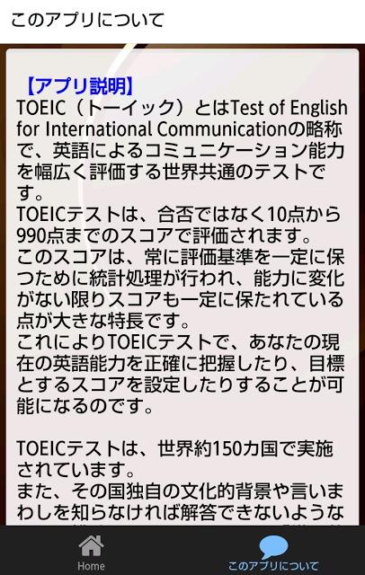 リーディング過去問題600 For TOEICのスクリーンショット_4