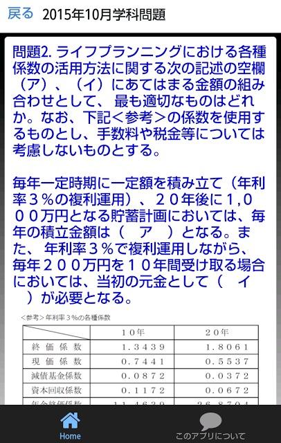 FP 2 ファイナンシャルプランナー2級 学科過去問8回のスクリーンショット_2