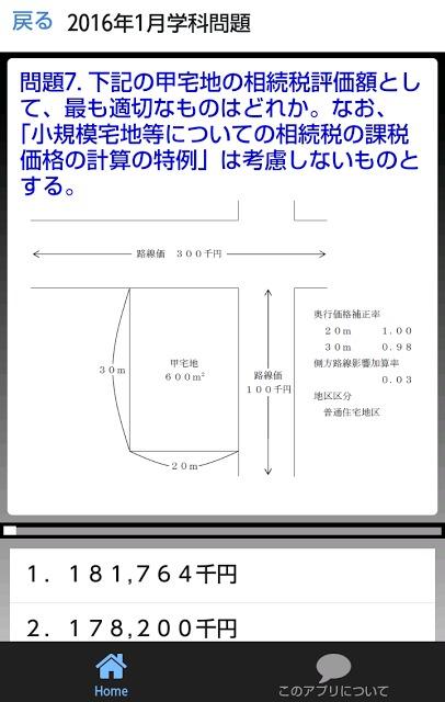 FP 2 ファイナンシャルプランナー2級 学科過去問8回のスクリーンショット_3