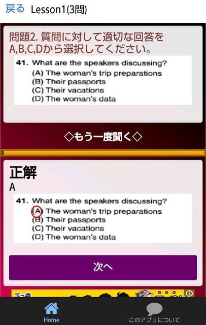 英語リスニングパート3 過去問題 For TOEICのスクリーンショット_2