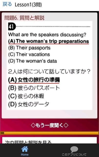英語リスニングパート3 過去問題 For TOEICのスクリーンショット_4