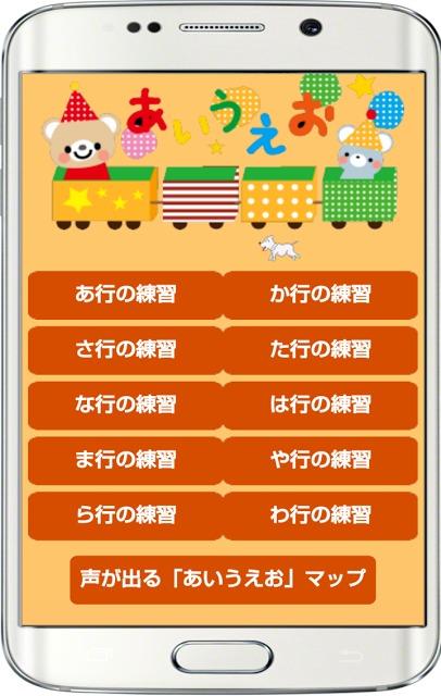 ひらがな練習アプリ、幼稚園児がママと一緒に遊びながら覚えるのスクリーンショット_1