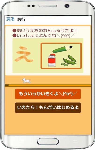 ひらがな練習アプリ、幼稚園児がママと一緒に遊びながら覚えるのスクリーンショット_2
