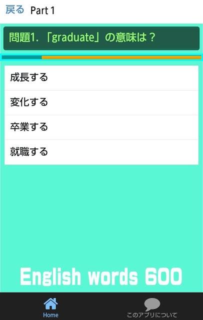 英単語600は高校三年生の大学受験を応援するアプリですのスクリーンショット_2