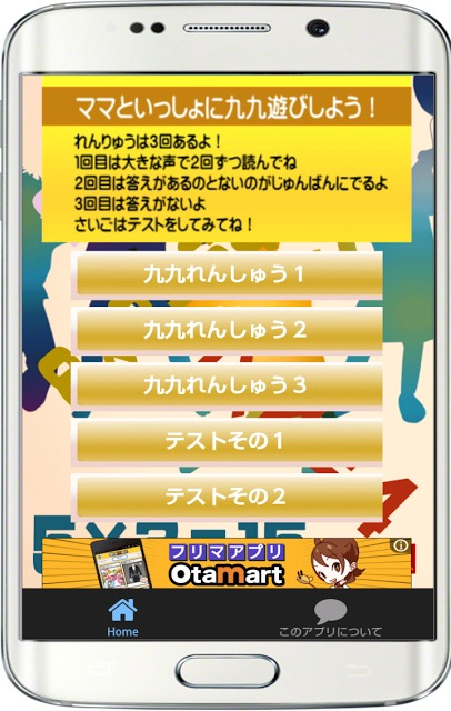 九九掛け算を楽しく遊びながら九九を自然に覚える小学生のアプリのスクリーンショット_1