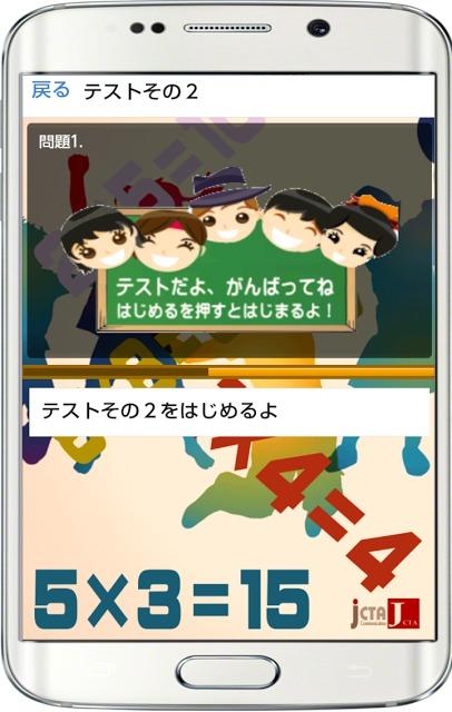九九掛け算を楽しく遊びながら九九を自然に覚える小学生のアプリのスクリーンショット_2