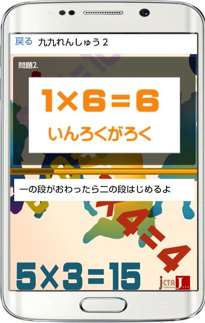 九九掛け算を楽しく遊びながら九九を自然に覚える小学生のアプリのスクリーンショット_3