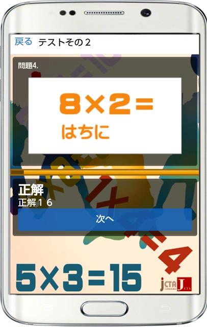 九九掛け算を楽しく遊びながら九九を自然に覚える小学生のアプリのスクリーンショット_4