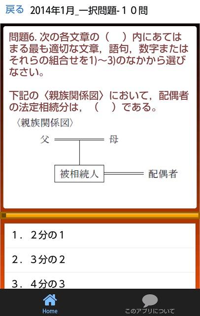 FP 3 ファイナンシャルプランナー3級 学科過去問8回のスクリーンショット_3