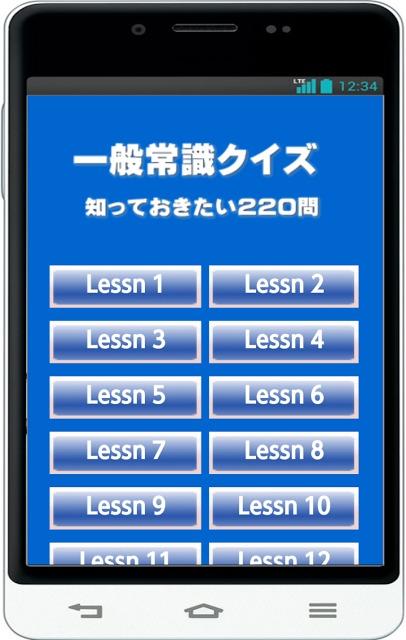 一般常識、知っておきたい常識220 SPI動画解説のスクリーンショット_1