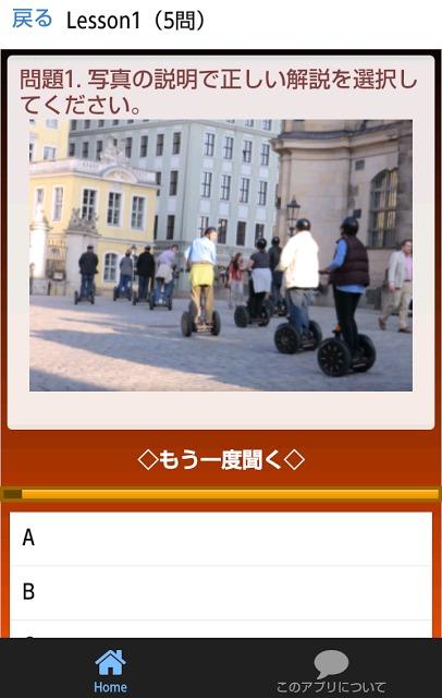 英語リスニングパート1 過去問題 For TOEICのスクリーンショット_2