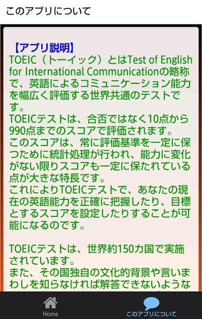 英語リスニングパート1 過去問題 For TOEICのスクリーンショット_4