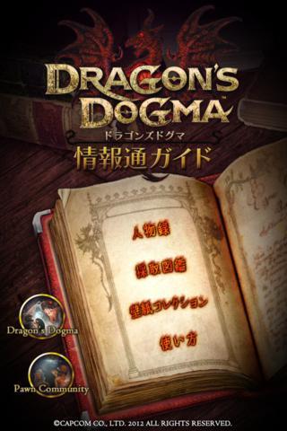 ドラゴンズドグマ 情報通ガイドのスクリーンショット_1