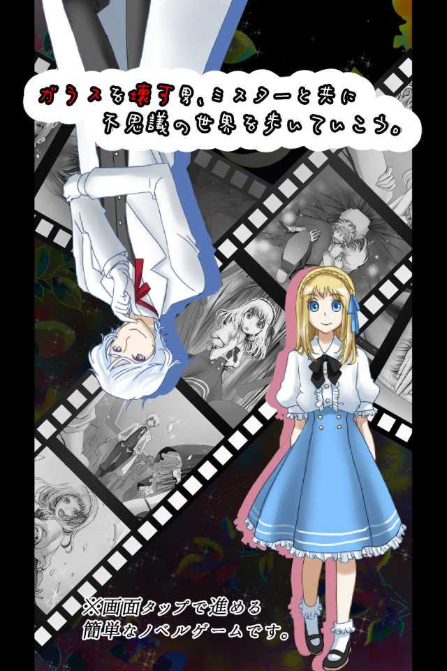 【泣ける育成ゲーム】壊すミスターラビットの夢のスクリーンショット_1